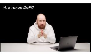 Заработок на DEFI