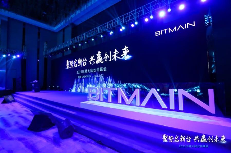 Партнерский саммит Bitmain 2021